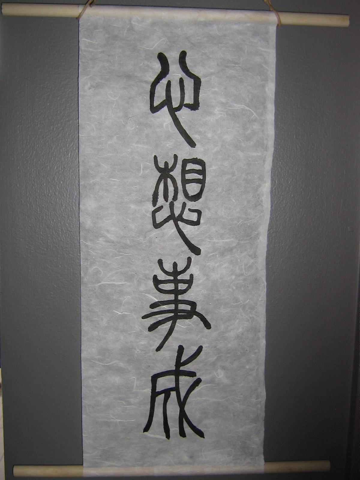 Calligraphie et peinture chinoise